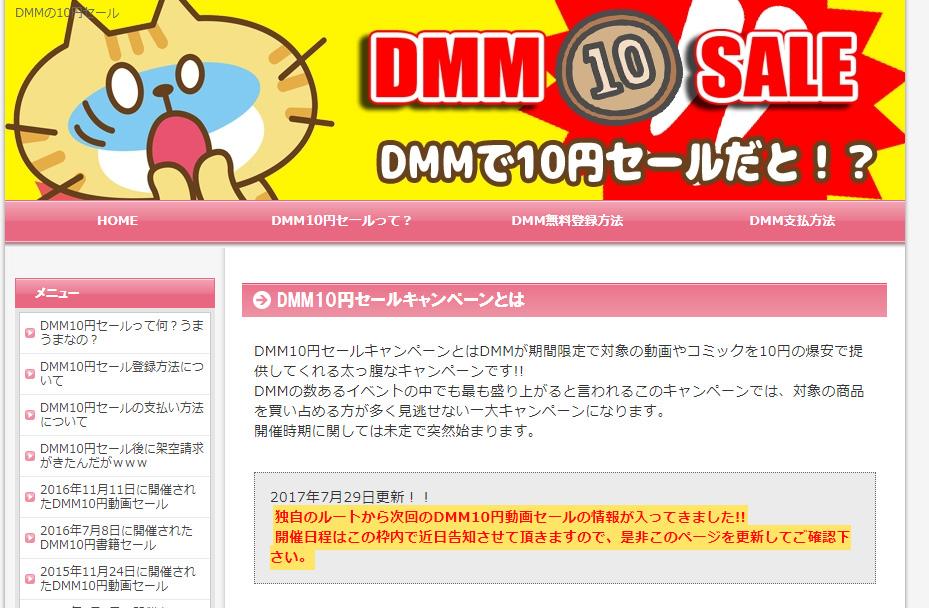 DMM動画の10円セールの次回開催はまさかの来月か!?
