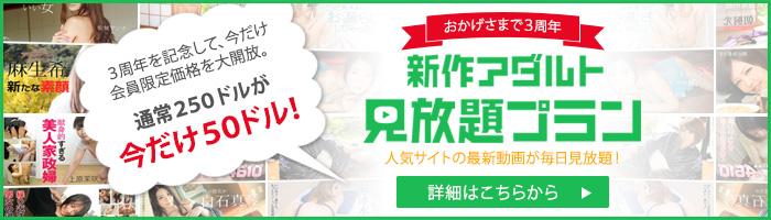今がチャンス!!新作アダルト見放題プランが今だけ$50で入会できる3周年キャンペーン中!!