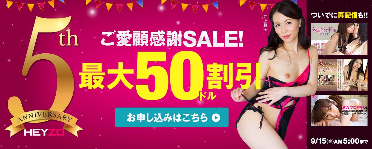 HEYZO 5周年記念キャンペーン割引開催中!9/15のAM5時まで!!