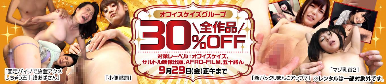 DUGAにてオフィスケイズグループ全作品30%OFFセール!!9月29日12時まで開催中!!