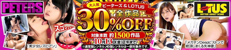 DUGAにてピーターズ・LOTUS 30%OFFセール!!10月13日12時まで開催中!!