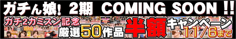 HEY動画より大人気ガチん娘が50作品が半額キャンペーンセール中!!11月6日まで!!