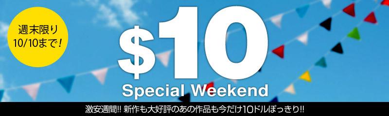 カリビアンコプレミアムにてオクトーバー10ダラースペシャルキャンペーンで過去作品18本とアニメ新作6本が$10で割引販売中!!10月10日まで!!