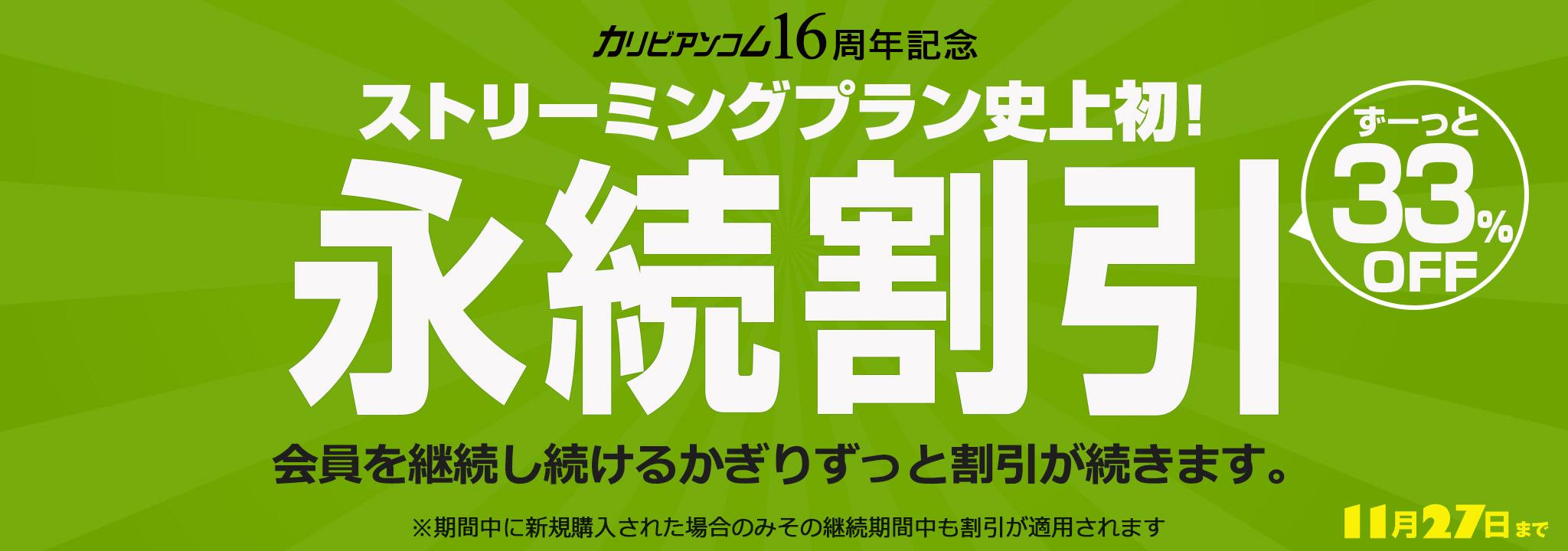 カリビアンコムよりストリーミングプラン永続割引キャンペーンを開催中!!11月23日から11月27日まで!!