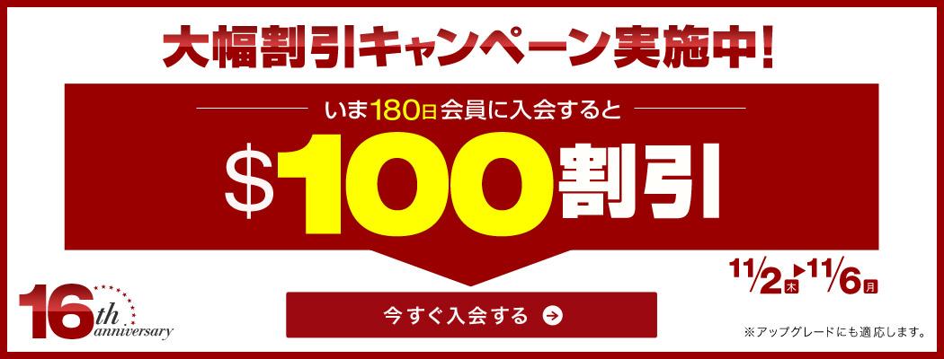 一本道にて180日会員プランが$100引きキャンペーンの超絶セール中!!【新規・アップグレード両方対象!!】11月6日まで!!