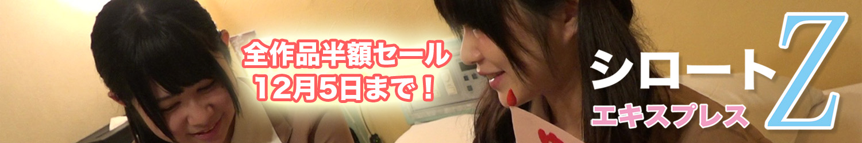 HEY動画よりシロートエキスプレスZが半額!!12/5まで!!急いで><