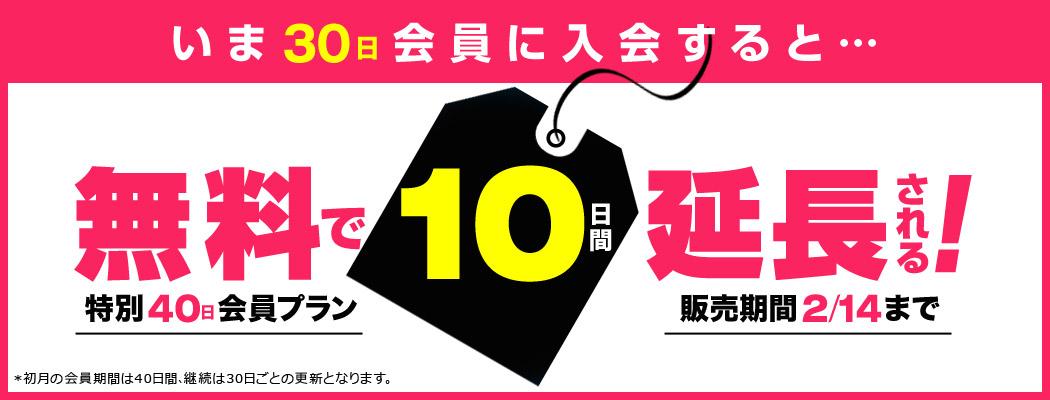 一本道より無料で10日間延長される特別プランが販売中!2月14日まで!