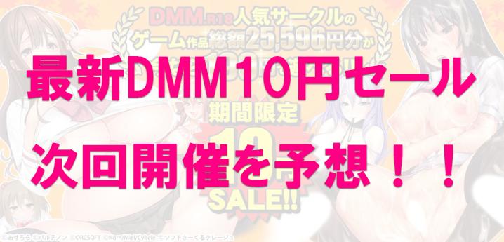 最新のDMMの10円セールって次回はいつやるのか予想をしてみた!※随時更新中