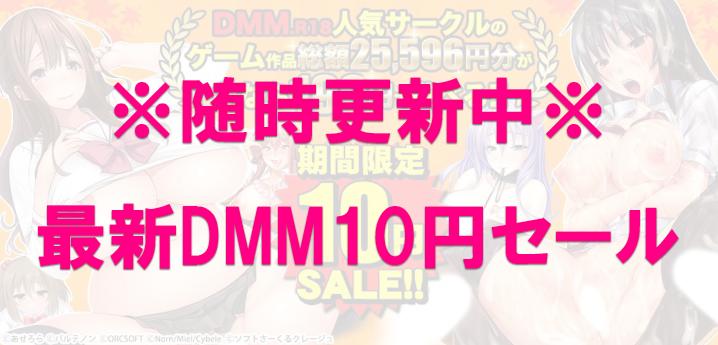 随時更新中!FANZA(旧DMM)10円セールの最新情報を速報でお届け!