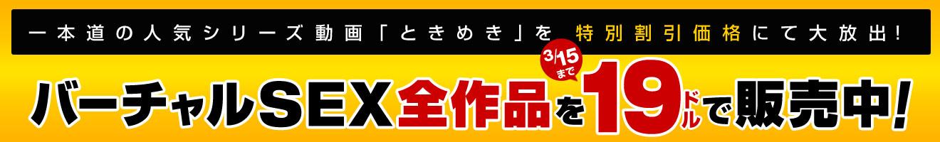 カリビアンコムプレミアムより人気のバーチャルセックス動画「ときめき」シリーズが全て割引販売中!3/15まで!