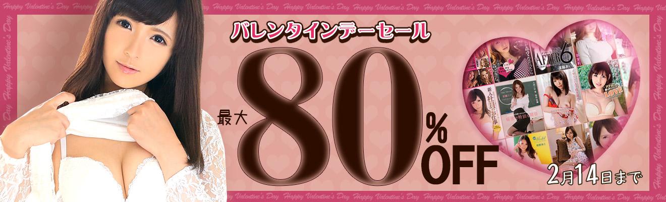 カリビアンコムプレミアムにてバレンタインセール開催中!最大80%OFF!2019年2月14日まで!