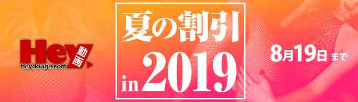 HEY動画夏の半額合同セール開催中!8月19日まで!