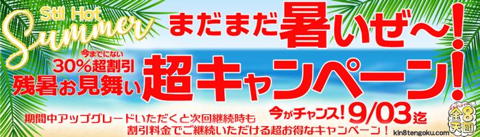 金髪天國より残暑お見舞い超キャンペーン開催!9/3まで~!