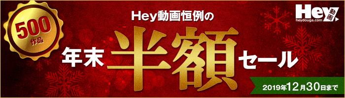 Hey動画より恒例の年末半額セール開催中!!12/30まで!!
