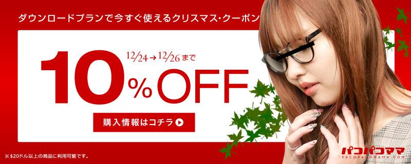 パコパコママよりクリスマス10%OFFクーポン配布!!12/24〜12/26まで!