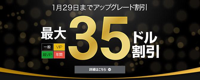 カリビアンコムにてアップグレード割引キャンペーンが開催中!!1月29日まで!!