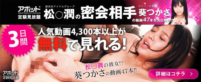 月額見放題のアボッドが3日間無料で見放題のキャンペーンを開催!!終了日未定!!