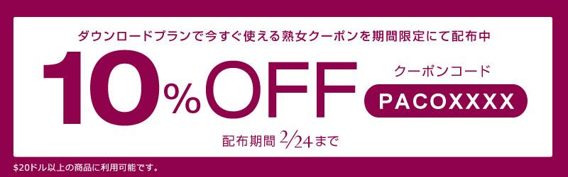 パコパコママより期間限定10%OFFの熟女クーポン配布中!!2月24日まで