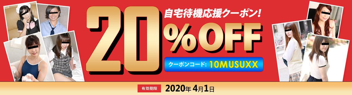 天然むすめより自宅待機応援セールで20%オフのクーポンコード配布中!4/1まで!