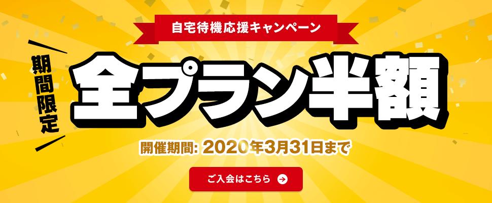ムラムラッてくる素人のサイトから全プラン半額の自宅待機応援セール開催!3/31まで!!