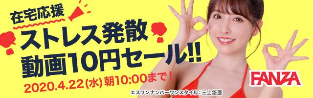 2020年FANZA10円セール開催中!!4/6の10時から4/22の20時まで!!