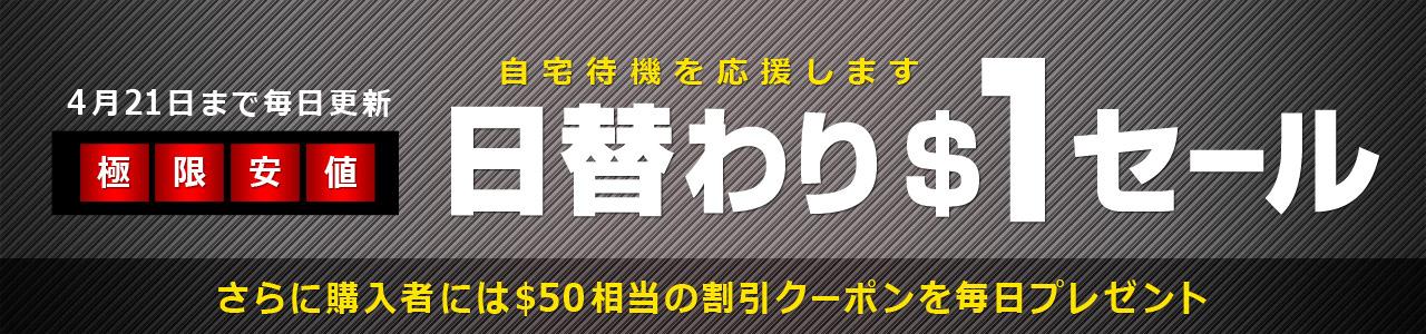 【延長】カリビアンコムプレミアムにて毎日$1の超絶ビッグセール!!4/30まで日替わりだよー!!