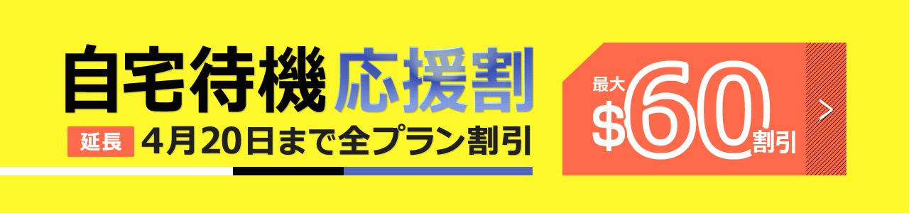 カリビアンコムより自宅待機応援キャンペーン第2弾が開催中!最大$60OFF!!