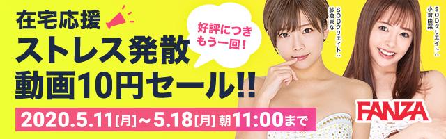 2020年5月FANZA10円セール開催中!!5/11の11時から5/18の11時まで!!