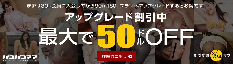 パコパコママよりアップグレード割引キャンペーンのお知らせ!3/24まで!