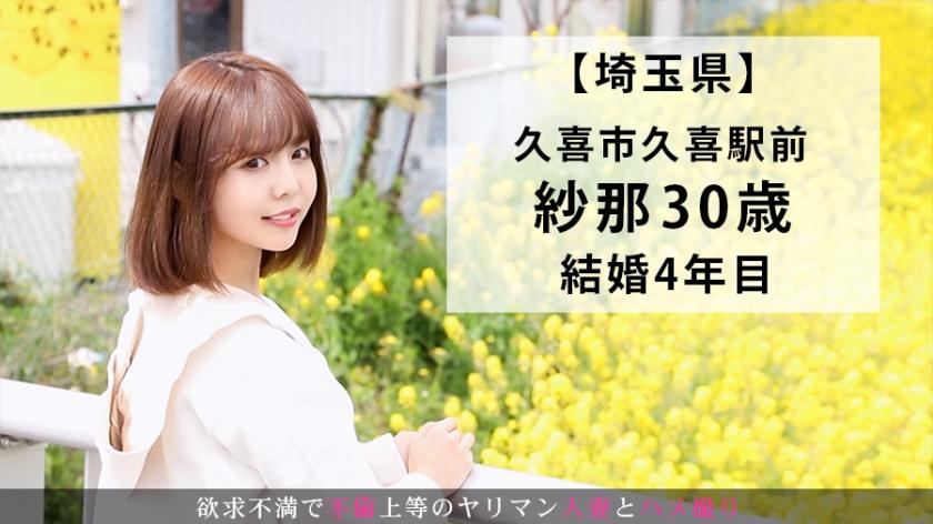 埼玉県の久喜駅で待ち合わせした32歳の人妻がハメ撮りしてるんだがwww