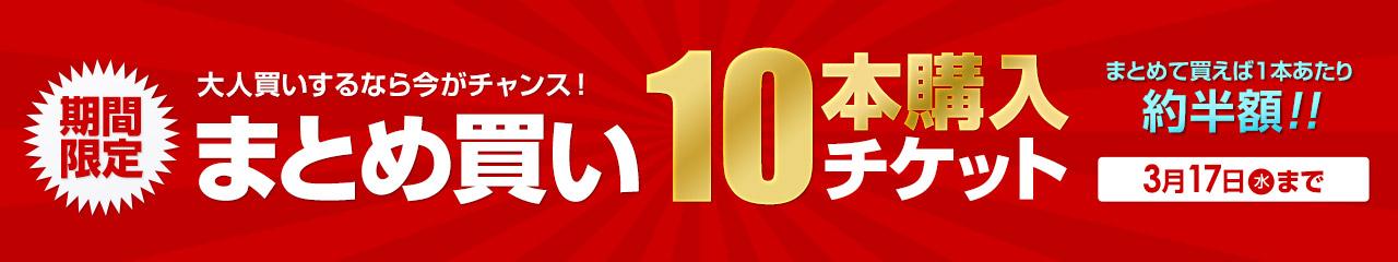 カリビアンコムプレミアムよりまとめ買い10本購入チケットが期間限定で販売中!3/17まで!
