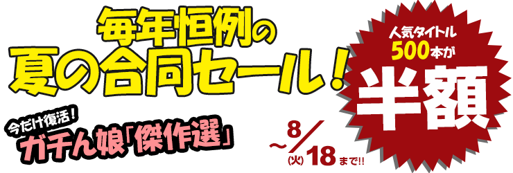 HEY動画より夏の合同セールが開催中!8/18まで