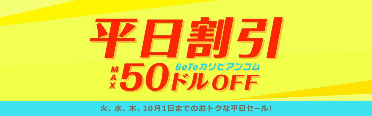カリビアンコムよりゲリラ割引開催中です!10/1まで!!
