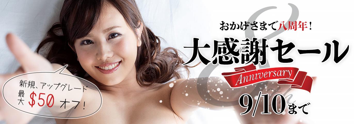 HEYZOより8周年大感謝セールが開催中です!!9/10まで!