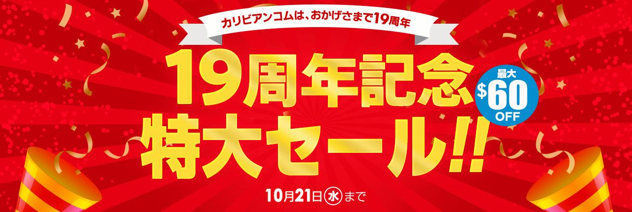 カリビアンコムが遂に19周年!!10/21まで特大セール中です!!