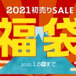 【ネタバレあり】カリビアンコムプレミアム2021年の福袋販売スタート1/13まで延長!!