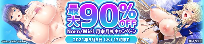 【最大90%OFF】 Norn/Miel 月末月初キャンペーン!