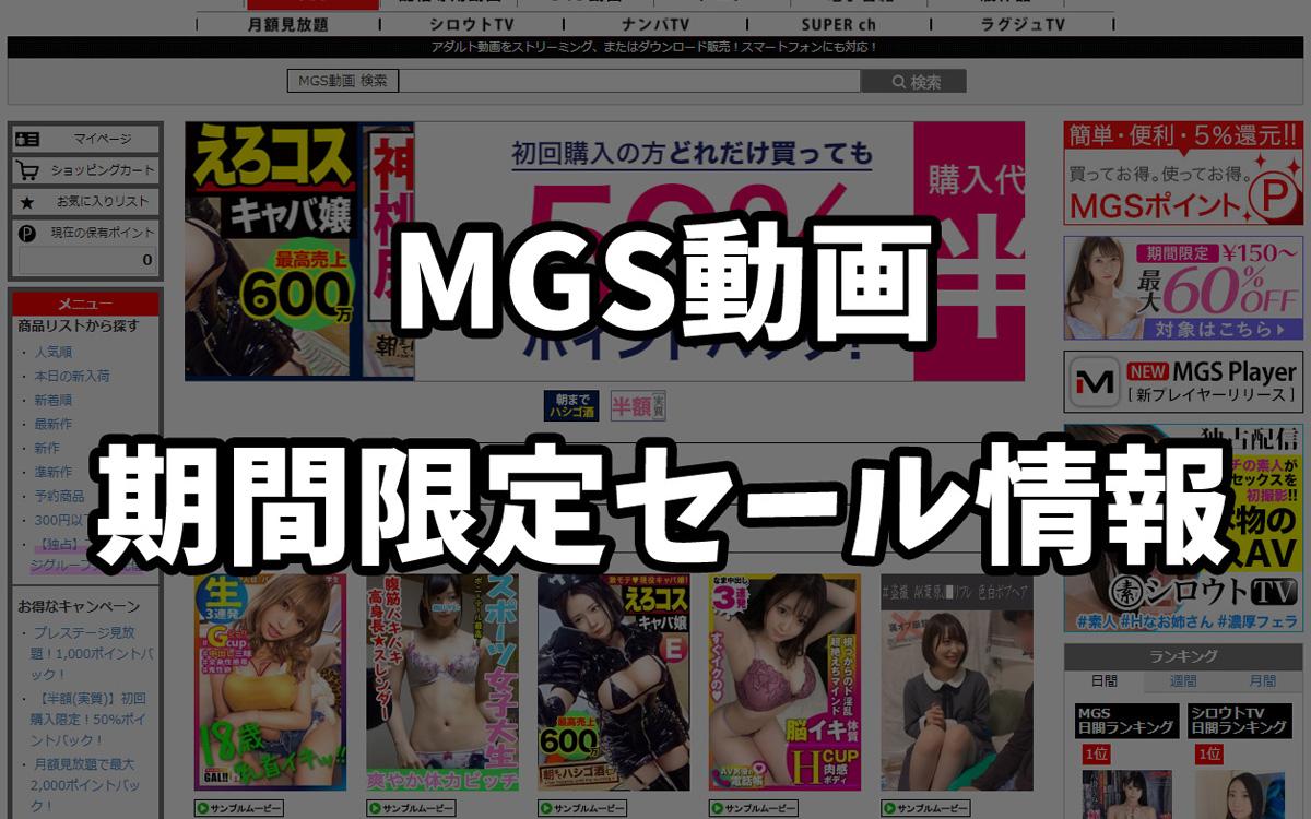 MGS動画期間限定セール情報