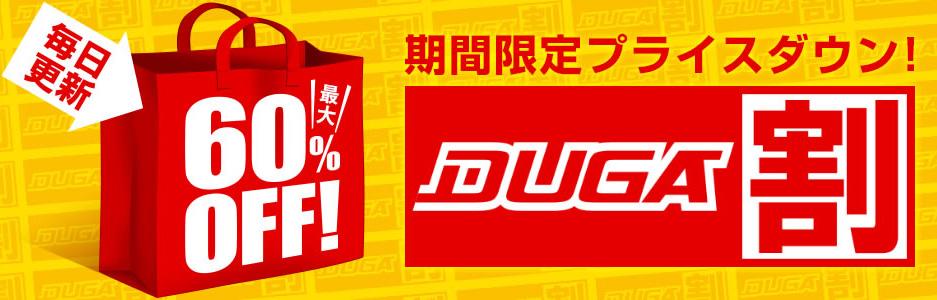 DUGA期間限定セール情報