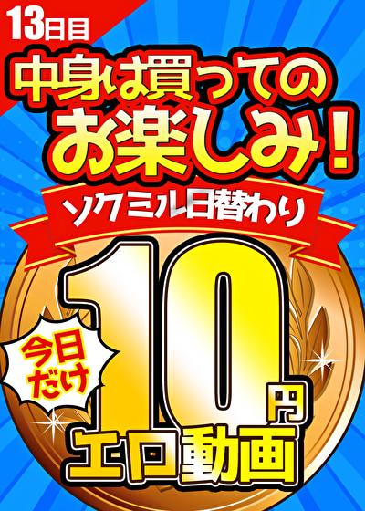 ソクミルにてまさかの日替わり10円セールが開催中!!毎日入れ替わってるようですよぉw